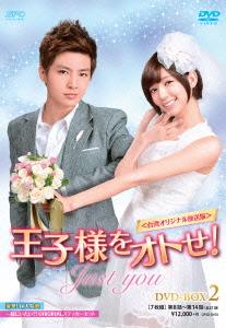 王子様をオトせ! 台湾オリジナル放送版 DVD-BOX2