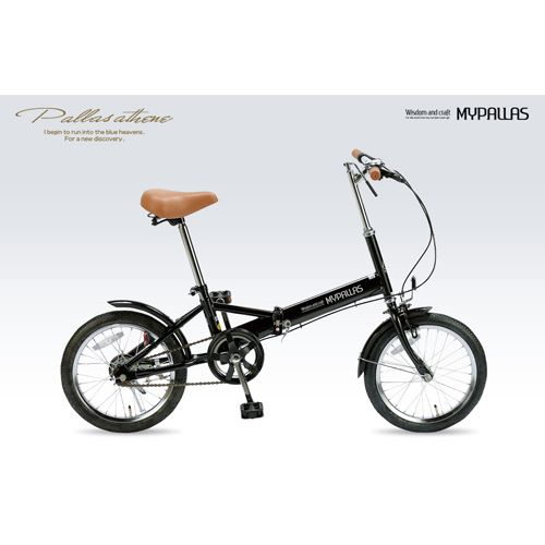 マイパラス M-101 16インチ 折畳自転車 ブラック