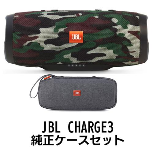 JBL JBL CHARGE3 純正ケースセット(スクワッド) ポータブルBluetoothスピーカー