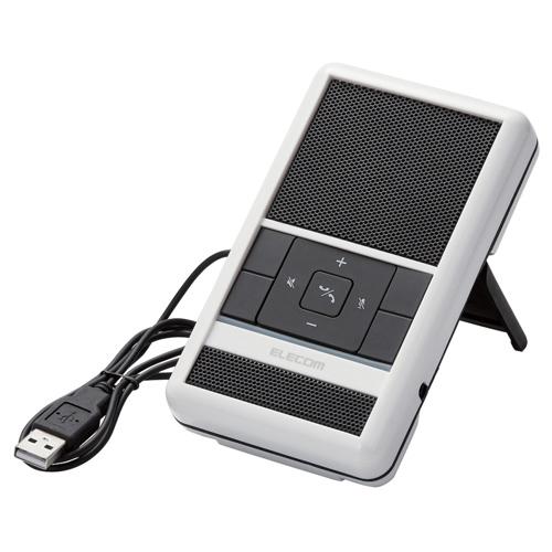エレコム HS-SP01WH(ホワイト) 会議用有線スピーカーフォン