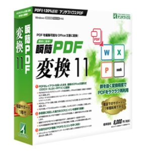 在庫あり 新作入荷 14時までの注文で当日出荷可能 アンテナハウス 瞬簡 11 人気の定番 PDF 変換