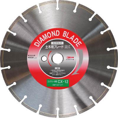 ロブテックス CX12 ダイヤモンドカッターコンクリート用 12インチ