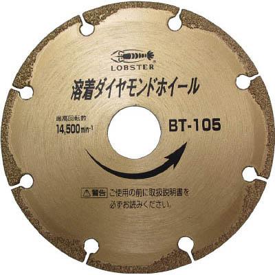 ロブテックス BT125 溶着ダイヤモンドホイール 128mm