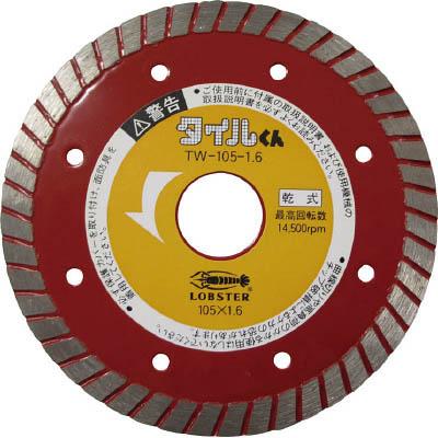 ロブテックス TW1051.6 ダイヤモンドホイール乾式タイルくん 一般タイル用 105mm