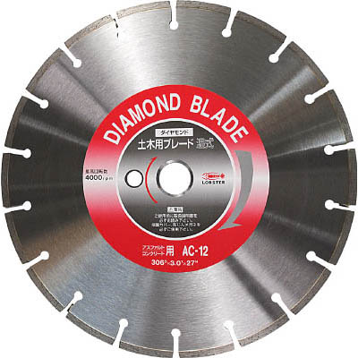 ロブテックス AC12 ダイヤモンド土木用ブレード 12インチ