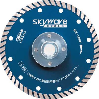 ロブテックス WX125F ダイヤモンドホイール フランジ付スカイウェーブエクストラ(乾式) 127