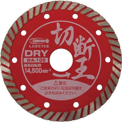 ロブテックス WA200 ダイヤモンドホイール(乾式) 切断王 ウェーブタイプ 203mm