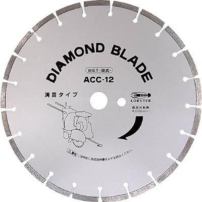 ロブテックス ACC10 ダイヤモンド土木用ブレード(湿式) 255mm