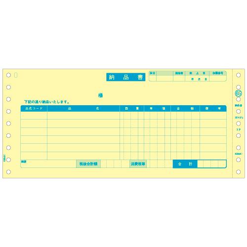 ヒサゴ SB65 納品書 受領付 3P 1500枚綴り 3枚複写 254x114mm(10