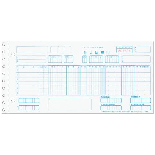 ヒサゴ BP1704 チェーンストア統一伝票(手書き用) 5枚複写 267x127mm 1000枚入