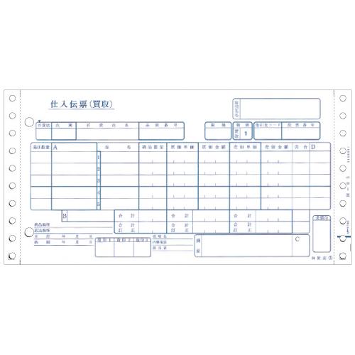 ヒサゴ BP1709 百貨店統一伝票(買取6行) 6P 1000枚綴り 6枚複写 279x127mm(11