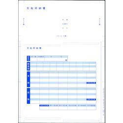 オービックビジネスコンサルタント 単票圧着式支給明細書