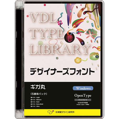視覚デザイン研究所 VDL TYPE LIBRARY デザイナーズフォント OpenType Standard Windows ギガ丸