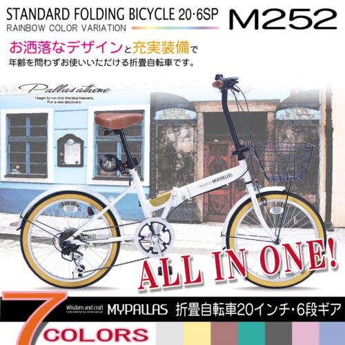 マイパラス 折畳自転車 20インチ 6段変速 オールインワン M-252 ホワイト