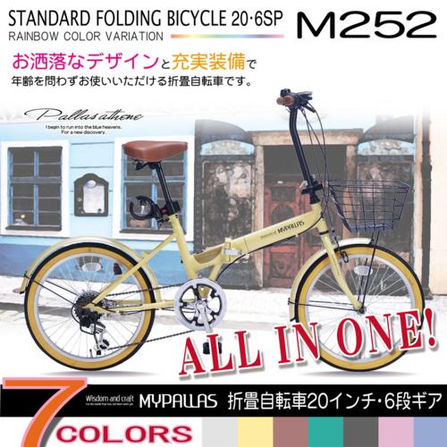 マイパラス 折畳自転車 20インチ 6段変速 オールインワン M-252 ナチュラル