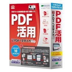 メディアドライブ やさしくPDFへ文字入力 PRO v.9.0 10ライセンス