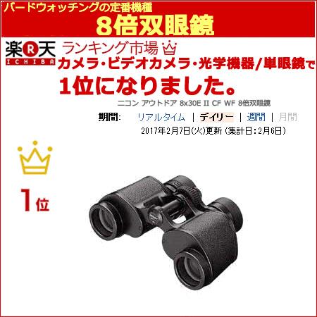 ニコン Nikon アウトドア 8x30E II CF WF 8倍 双眼鏡 バードウォッチング 見掛け視界63.2°/多層膜コーティング/軽量ボディ