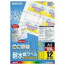 コクヨ LBP-WP1912N 耐水紙ラベル A4 12面100枚