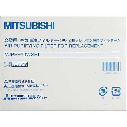 在庫あり 14時までの注文で当日出荷可能 三菱 MJPR-10WXFT 空気清浄フィルター 返品不可 日本全国 送料無料 除湿機用