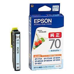 エプソン ICLC70 純正 ライトシアン 2020 商品追加値下げ在庫復活 インクカートリッジ