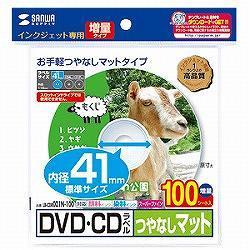 サンワサプライ LB-CDR001N-100 気質アップ DVD 贈答品 CDラベル 内径41mm 100シート