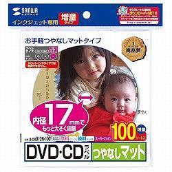 サンワサプライ LB-CDR012N-100 DVD 100シート 内径17mm メーカー公式ショップ CDラベル お得