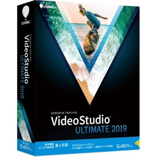 ソースネクスト VideoStudio Ultimate 2019