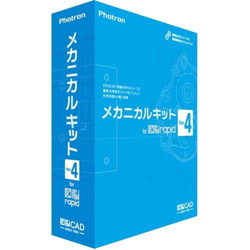 フォトロン メカニカルキット for 図脳RAPID Ver.4 Win