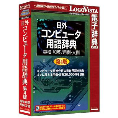 LOGOVISTA 日外 PC用語辞典第4版 英和・和英/用例・文例