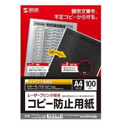 サンワサプライ レーザープリンタ専用コピー防止用紙(A4サイズ)100枚
