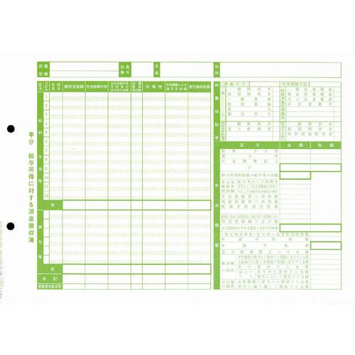 オービックビジネスコンサルタント 単票源泉徴収簿 横型