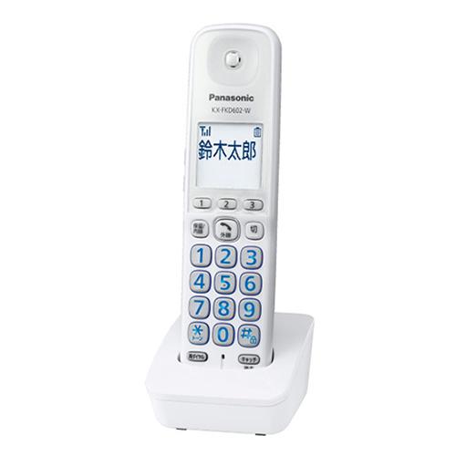 パナソニック KX-FKD603-W(ホワイト) KX-PD703シリーズ 増設子機 人感センサー付