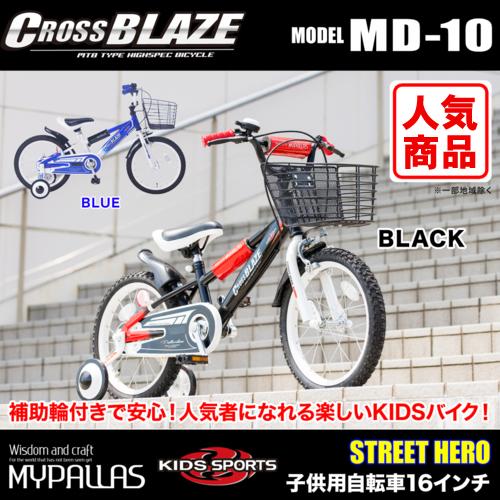 マイパラス MD-10 子供用自転車 ブラック MD-10 マイパラス 子供用自転車 16インチ, 超特価激安:45907e81 --- sunward.msk.ru