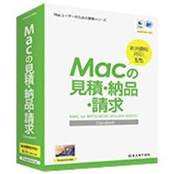 マグレックス Macの見積・納品・請求 Standard