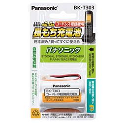 セール 登場から人気沸騰 購入 在庫あり 14時までの注文で当日出荷可能 パナソニック コードレス電話機用 BK-T303 充電式ニッケル水素電池