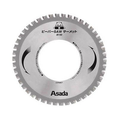 アサダ EX10496 ビーバーSAWサーメットB140