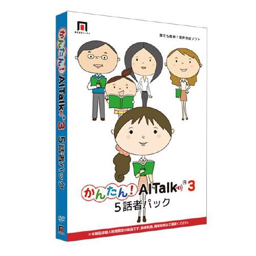 AHS かんたん!AITalk 3 -5話者パック- Win