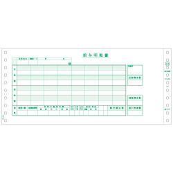 ヒサゴ GB153 給与封筒 3P 250枚綴り 3枚複写 284x127mm(11_2/10
