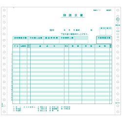 ヒサゴ GB62 請求書 2P 200枚綴り 2枚複写 254x229mm(10