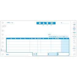 ヒサゴ SB45-3S 納品書(税抜) 請求付 3P 1000枚綴り 3枚複写 241x114mm 1000枚入
