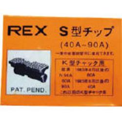レッキス工業 70KS チップ40-90AS