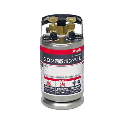 アサダ TF040 フロン回収ボンベ フロートセンサー付 1L 無記名