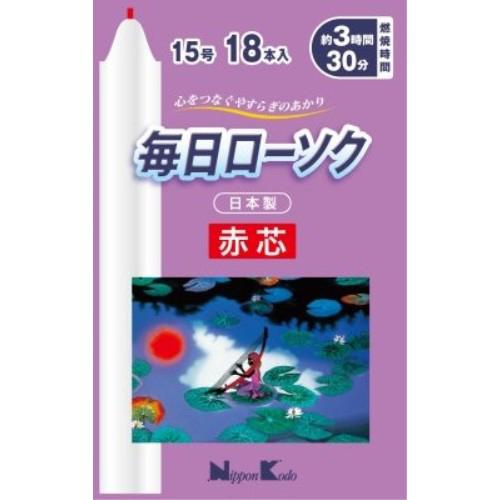 日本香堂 毎日ローソク 赤芯15号 18本入
