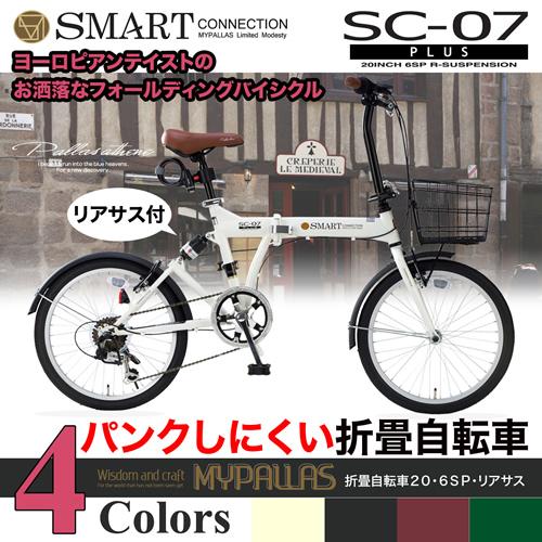 マイパラス SC-07 Pallas athene Pallas 20インチ 折畳自転車20・6SP・オールインワン SC-07 athene PLUS(アイボリー), はしばみの里ふるフル:41b965a1 --- sunward.msk.ru