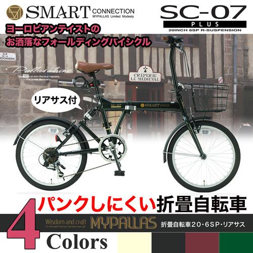 マイパラス Pallas athene 20インチ 折畳自転車20・6SP・オールインワン SC-07 PLUS(ダークグリーン)