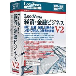 LOGOVISTA LogoVista 経済・金融ビジネス V2 Win