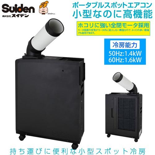 スイデン SS-16MXB-1(黒色) ポータブルスポットエアコン SS16MXB1ひんやり 熱対策 アイス 冷感 保冷 冷却 熱中症 涼しい クール 冷気