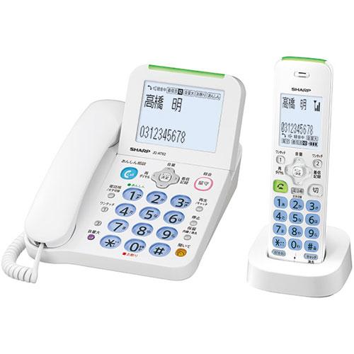 【長期保証付】シャープ JD-AT82CL(ホワイト) デジタルコードレス電話機 子機1台