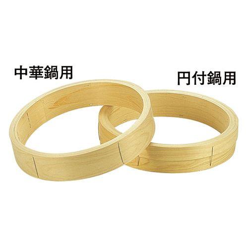 遠藤商事 桧 中華セイロ 台輪 〈円付鍋用〉51cm