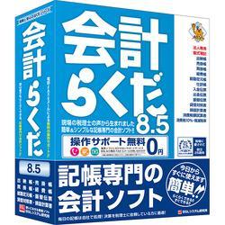 BSLシステム研究所 会計らくだ8.5 Win